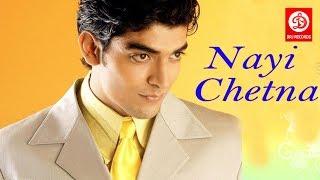NAYI  CHETNA || GURMEET CHOUDHARY || Short Film || Social Message