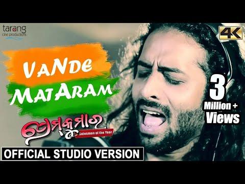 Xxx Mp4 Premare Vande Mataram Official Studio Version In 4K Prem Kumar Odia Movie Anubhav Rituraj 3gp Sex