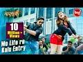 MO LIFE RE TU JEBETHU KALU ENTRY Romantic Film Song BAJRANGI Human Sagar Dipti Rekha mp3