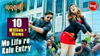 MO LIFE RE TU JEBETHU KALU ENTRY|| Romantic Film Song || BAJRANGI || Human Sagar & Dipti Rekha