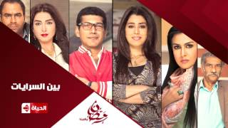 برومو (13) مسلسل بين السرايات - رمضان 2015 | Official Trailer Ben El Sarayat