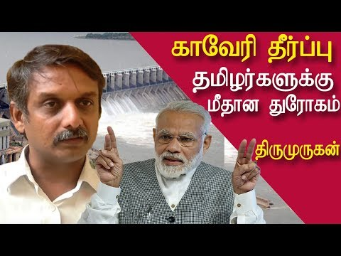 Xxx Mp4 Cauvery Verdict Is A Betrayal Thirumurugan Gandhi Tamil News Tamil Live News News In Tamil Redpix 3gp Sex