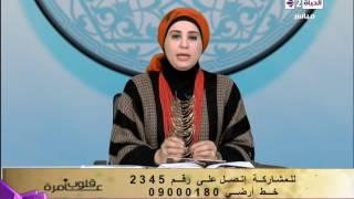 برنامج قلوب عامرة - حكم لبس البنطلون ووضع ميك أب خفيف خارج المنزل - Qlob Amera
