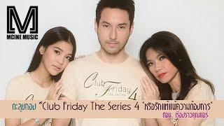 ตะลุยกอง Club Friday The Series 4