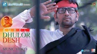 Dhulor Desh By Rubel | Music Video | Isteaque Ahmed | Avijit Jitu