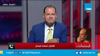 """حصري لـ """"بالورقة والقلم"""" الفنان محمد صبحي يروي لأول مرة كواليس مسرحيته """"خيبتنا"""""""