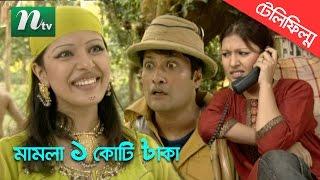 Bangla Telefilm Mamla 1 Koti Taka (মামলা ১ কোটি টাকা) | Tinni, Shimul, Champa | Drama & Telefilm
