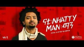 Ethiopian music : Nhatty Man -Ande Yibeltal Kemeto(አንድ ይበልጣል ከመቶ) -Ethiopian Music (Official Video)