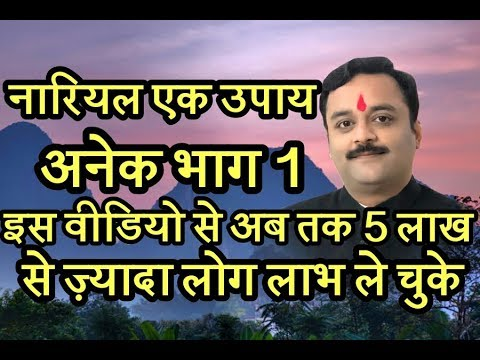 Planetary Remedies By Coconut, Nariyal Ek Upay Anek, नारियल एक उपाय अनेक Part - 1