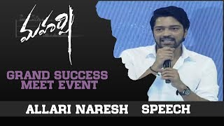 Allari Naresh Speech - Maharshi Grand Success Meet Event