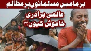 Burma Ma Musalmano Par Muzalim - Headlines and Bulletin - 09:00 PM - 5 September 2017
