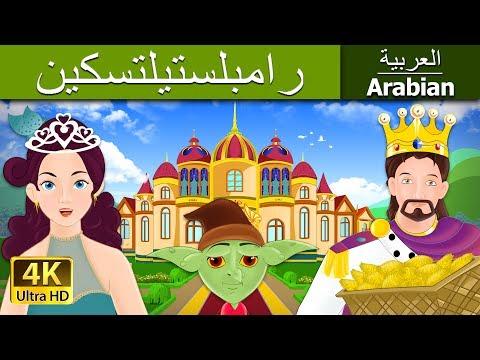 رومبلستيلتسكين - قصص اطفال قبل النوم - قصص اطفال - Arabian Fairy Tales