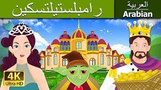 رومبلستيلتسكين | قصص اطفال | حكايات عربية