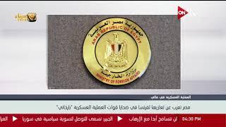 """مصر تعرب عن تعازيها لفرنسا في ضحايا قوات العملية العسكرية """"بارخاني"""""""