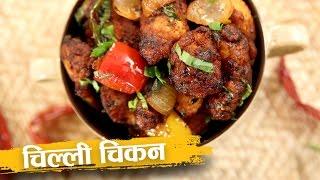 How To Make Chilli Chicken Dry | चिल्ली चिकन Recipe In Hindi | Swaad Anusaar With Abhilasha