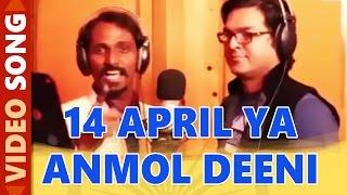 14 April Ya Anmol Deeni - Praveen Done, Shirish Pawar