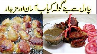 Best Way to Use leftover Rice II Rice Gola KababII Rice cutlet by Hamida Dehlvi