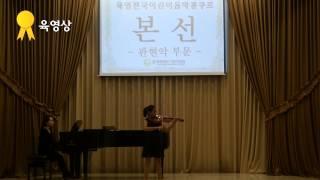 2014 제18회 육영전국어린이음악콩쿠르 관현악 김유하