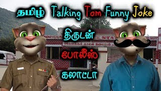 போலீஸ் திருடன்  Police & Thirudan Funny Talking Tom Tamil Joke