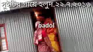 বাংলা বিবাহ গোসল
