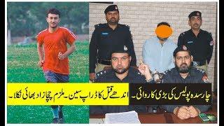 Pashto News  ۔ اندھے قتل کا ڈراپ سین ۔ ملزم چچا زاد بھائی نکلا ۔Charsadda Police