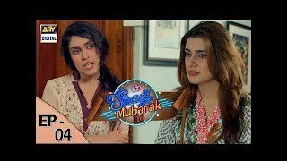 Shadi Mubarak Ho Ep - 04 - 20th July 2017  - ARY Digital Drama