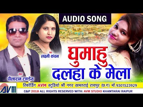 Xxx Mp4 Pilaram Tandey Laxmi Kanchan Cg Karma Geet Ghumahu Dalha Ke Mela New Chhattisgarhi Song 2019 3gp Sex