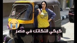 اول تحدي رقص كيكي في مصر في التوكتوك ( kiki challenge )