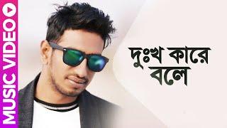 দুঃখ কারে বলে   Dukkho Kare Bole   Bangla Music Video   Shohag