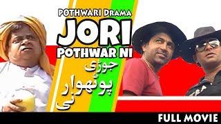 Pothwari Drama - Jori Pothwar Ni - FULL MOVIE - Shahzada Ghaffar, Masood Khawaja   Khaas Potohar