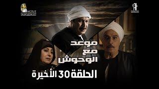 مسلسل موعد مع الوحوش الحلقة (30 ) بطولة خالد صالح
