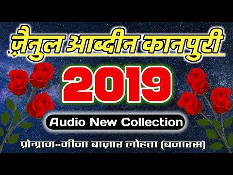 Xxx Mp4 ज़ैनुल आब्दीन का नया प्रोग्राम बनारस New Naat 2019 Zainul Aabdin Kanpuri Naat Non Stop Naat 3gp Sex