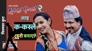 छक्का पन्जा २ लाइ क-कसले छोडे? It was not only Samragyee who else left Chhakka Panja 2?