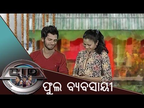 CID | Odia Comedy Video | Pragyan as Phoola Byabasayi Part 1 | Tarang Music