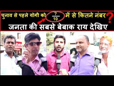 Xxx Mp4 Gorakhpur चुनाव से पहले Yogi को 10 में से कितने नंबर Public Opinion Headlines India 3gp Sex