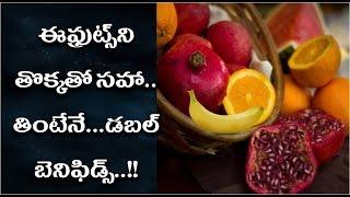 ఈ ఫ్రూట్స్ ను తొక్కతో సహా తింటేనే డబుల్ బెనిఫిట్స్ | e fruits ni thokatho  saha tintaney benifits?