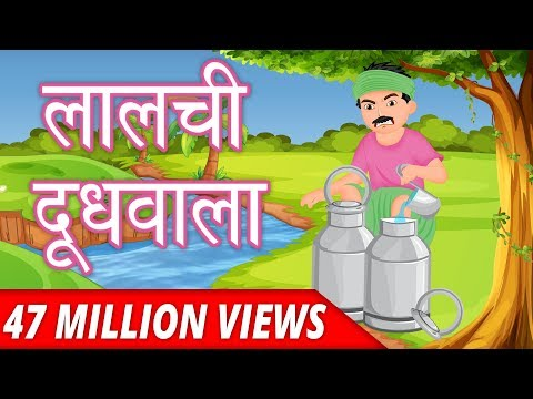 Xxx Mp4 लालची दूध वाला Greedy Milk Man Hindi Story For Kids Kahani Hindi Kahaniya Panchtantra Tale 3gp Sex