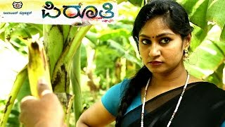 "'Pirooti"" (2016) 