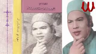 Abdo El Askndarany  - Sahra / عبده الاسكندراني - سهره