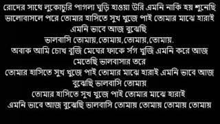Tahsan Pagla Ghuri Lyrics C.by ar promise