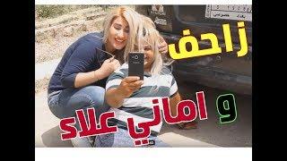 فضيحة فضيحة ... الفنانة اماني علاء ومهند قاسم ... لايفوتكم تحشيش عراقي للبنكة .. فوول