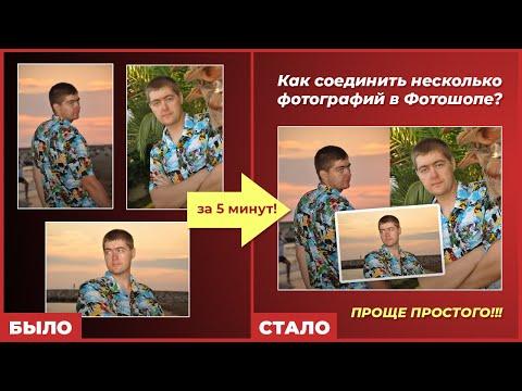 Как сделать две фото в одну фотографию