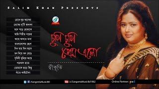 Shikriti - Chupi Chupi Prem Elo | Full Audio Album | Sangeeta