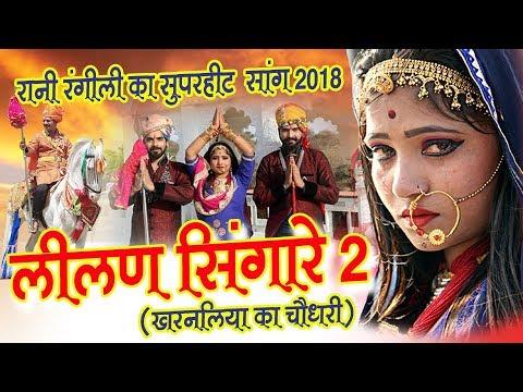 Xxx Mp4 लीलण सिंगारे 2 Rani Rangili Tejaji Exclusive Song 2018 Rani Rangili का बिलकुल नया धमाका राजस्थानी 3gp Sex
