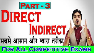 Direct Indirect speech or Narration Part -3 (English Grammar) for MTS UP TET, UPPCL AND SSC Steno..
