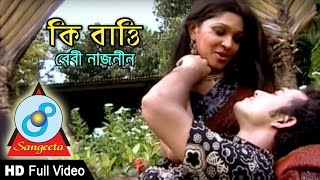 Ki Batti - Baby Naznin Music Video - Khub Beshi Bhalobashi