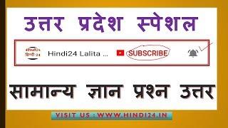Uttar Pradesh GK in Hindi 2018 सामान्य ज्ञान उत्तर प्रदेश UP General Knowledge UPSSSC / UP PCS