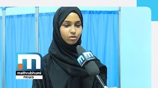 Somalian Girl Scores A+ In All Subjects In Kerala Syllabus| Mathrubhumi News