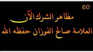 مظاهر الشرك الآن - العلامة صالح الفوزان حفظه الله