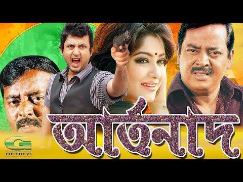Xxx Mp4 Bangla HD Movie Artonad Full Movie Rubel Moushumi Dipjol Rajib 3gp Sex